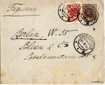 Antique Russian Letter Cover. Russia Stamps. Philately, postmark, handwriting.