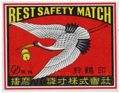 Vintage Asian Graphics Design. The Art of Illustration. Matchbox from Japan.