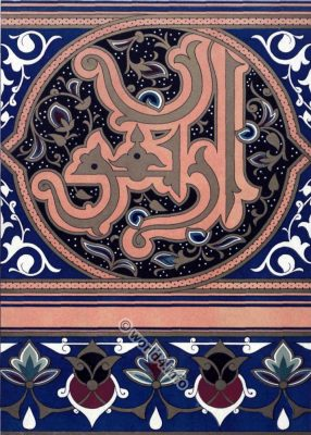 Arab art, Decoration, Manuscript ornaments, calligraphy